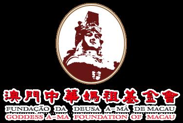 澳門中華媽祖基金會