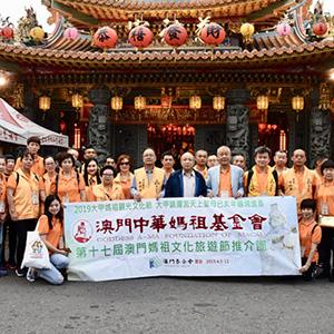 澳門中華媽祖基金會赴台參與媽祖遶境活動